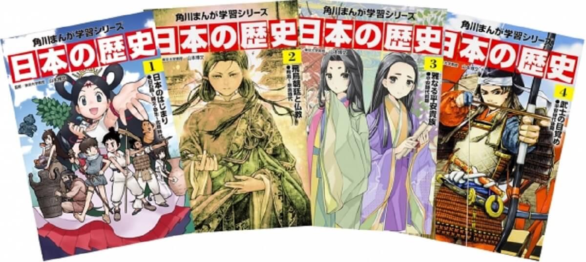 角川まんが学習シリーズ日本の歴史が内容更新