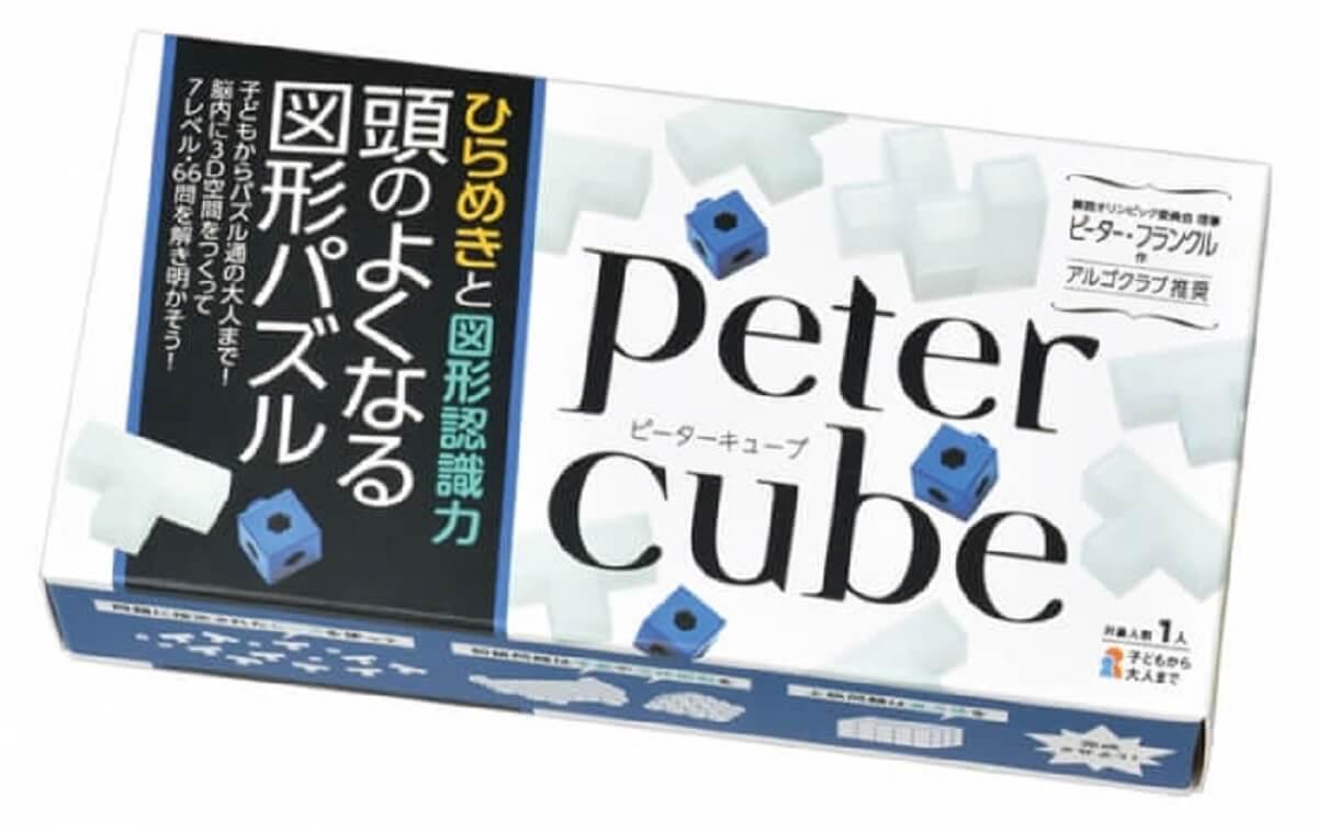 ピーターキューブで立体図形のセンスをみがく