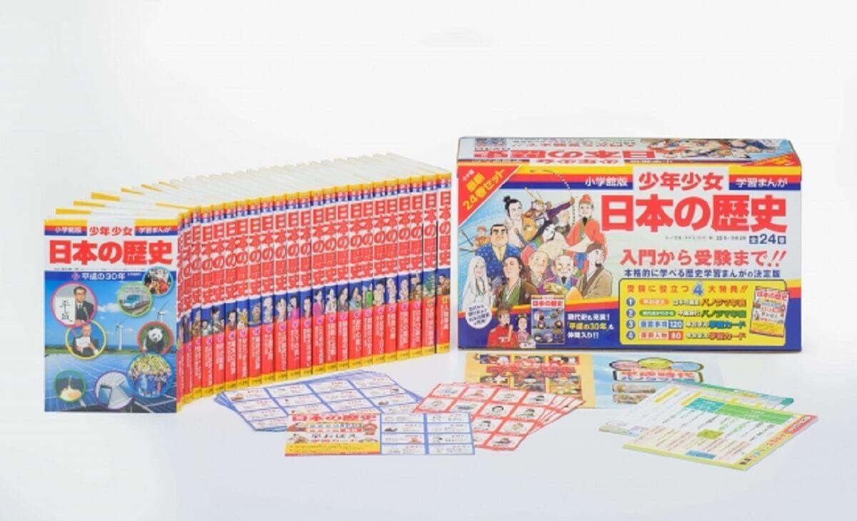 小学館の学習漫画『日本の歴史』が無料公開