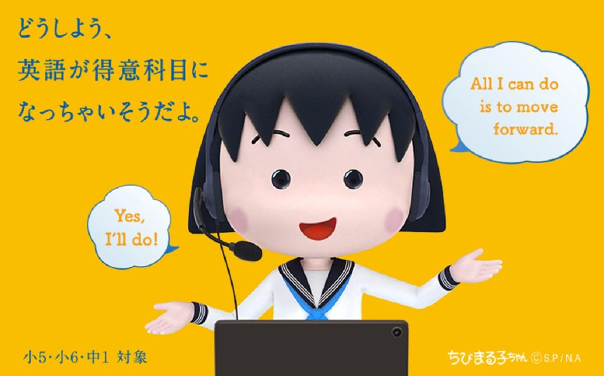 早稲田アカデミーのオンライン英語講座