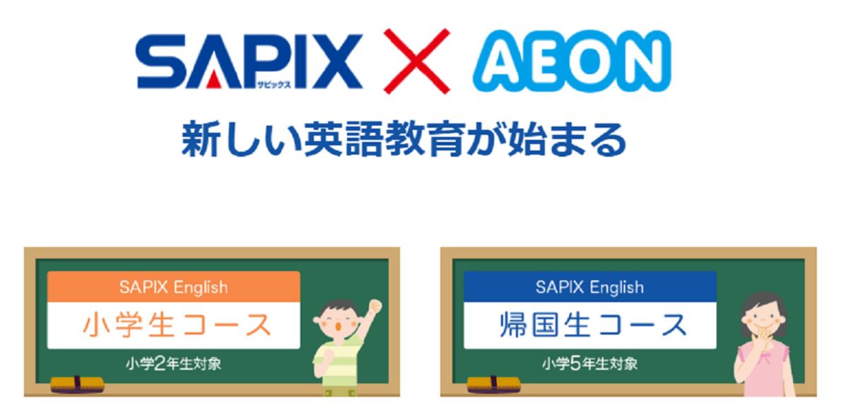 SAPIX Englishが遂に開講