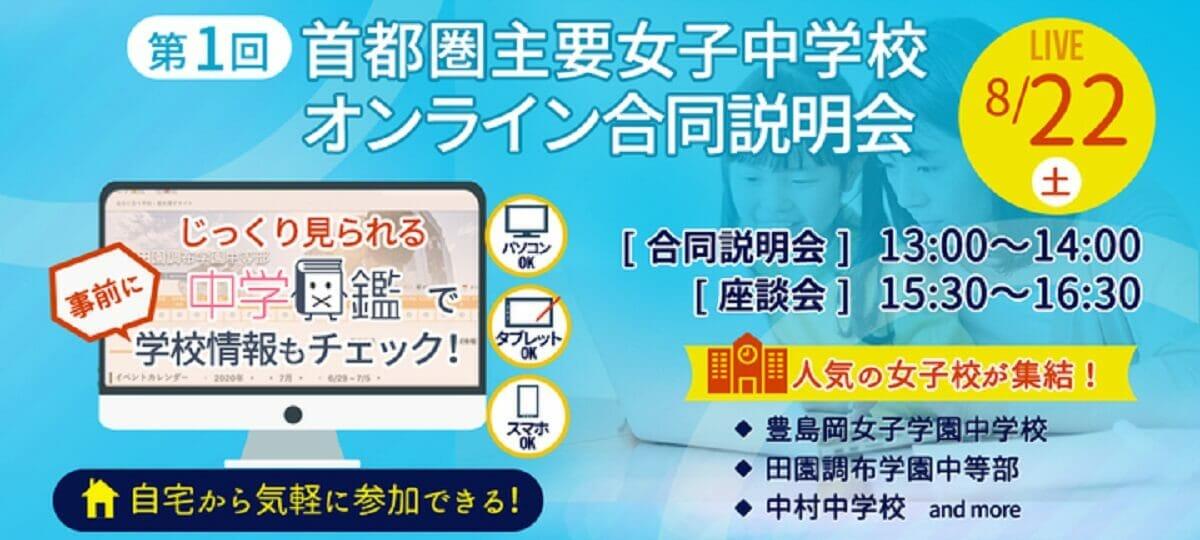 首都圏女子中学校によるオンライン合同説明会