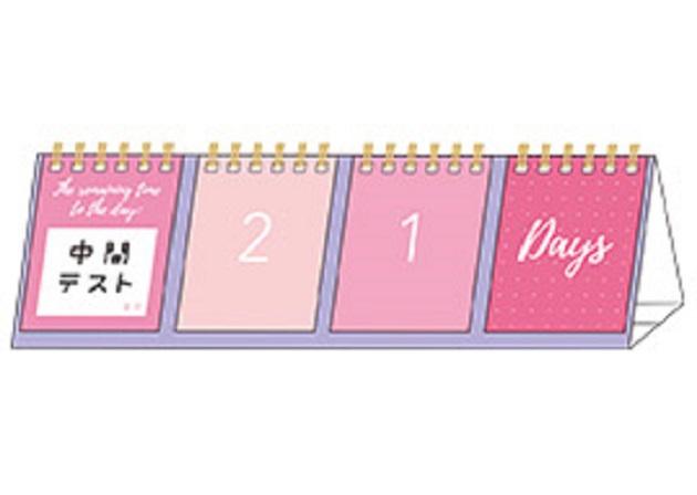 受験勉強に役立つカウントダウンカレンダー