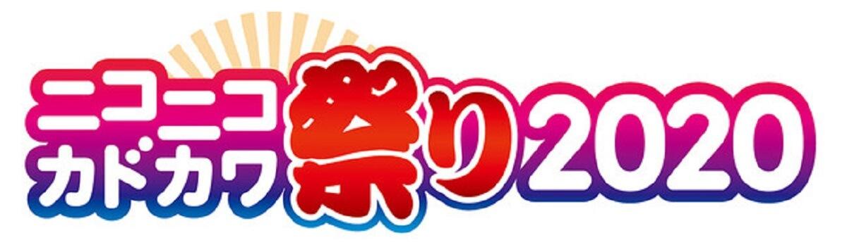 ニコニコカドカワ祭り2020は中学受験も熱い