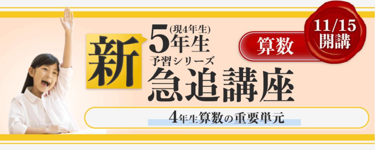 四谷大塚の新5年生予習シリーズ急追講座が開講