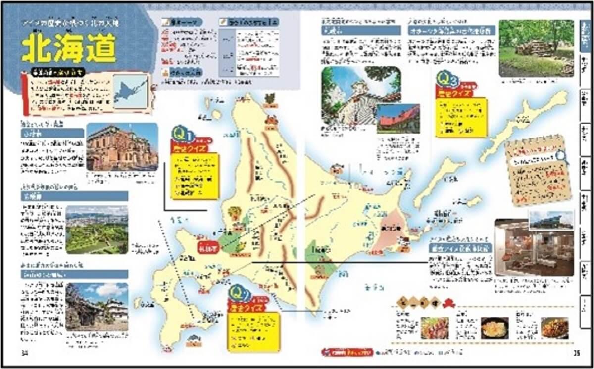 佐藤ママ推薦!るるぶ47都道府県の歴史大百科