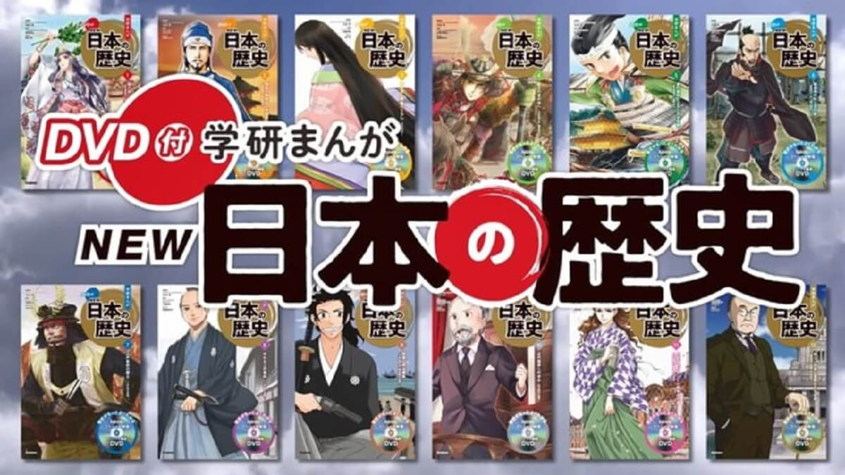 遂にDVD付きの学習まんが『日本の歴史』が登場