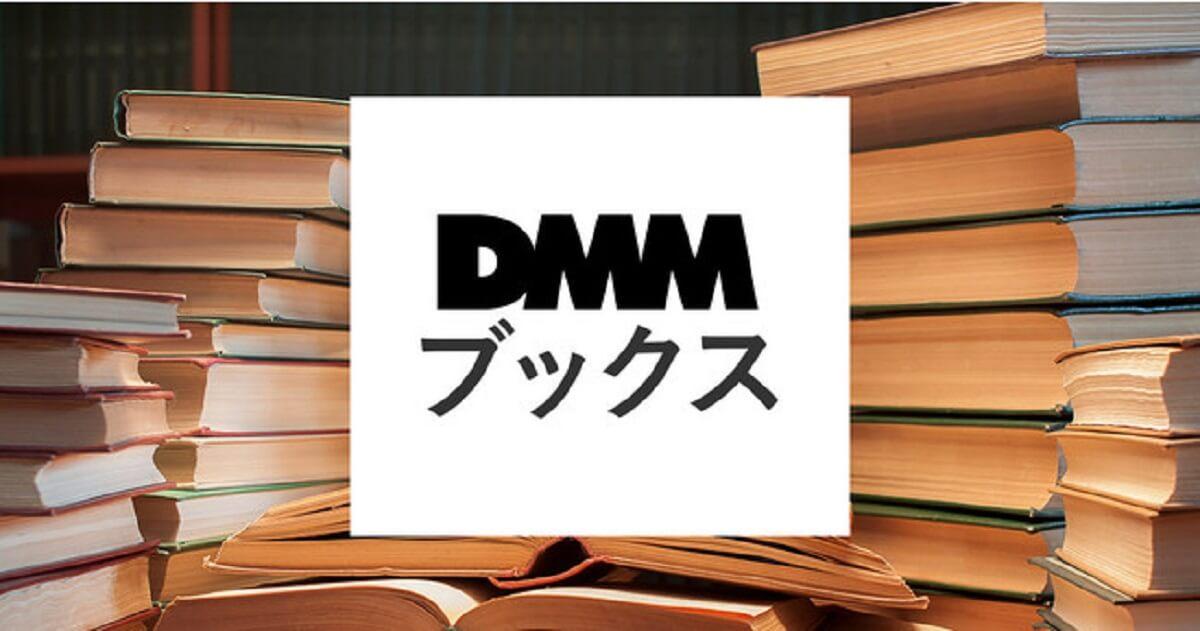 DMMブックスの100冊70%オフが早期終了