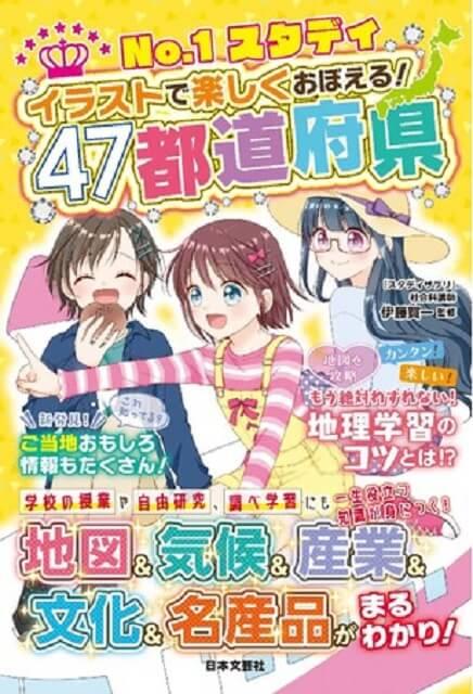 女子向け「47都道府県」学習本が登場