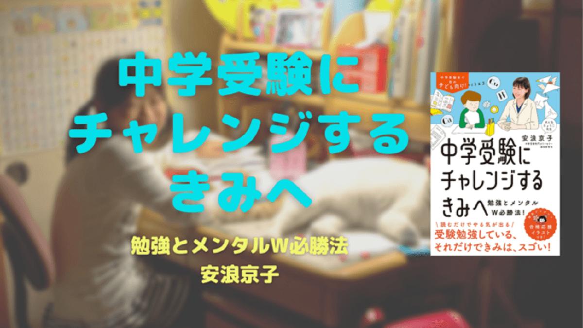 必勝法『中学受験にチャレンジするきみへ』