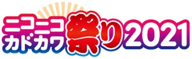 ニコニコカドカワ祭り2021が開催